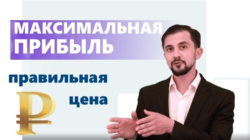 Ценообразование в МАРКЕТИНГЕ виды ЦЕН. Урок от Сергея Мешкова.