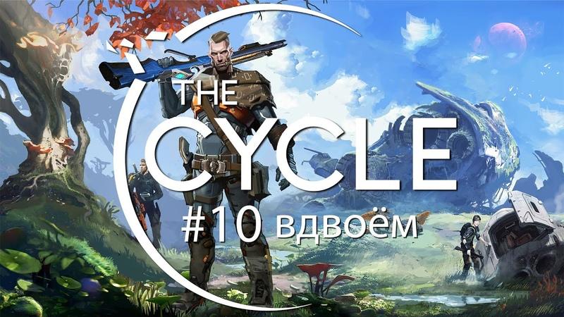 TyPuCT ►The Cycle Вместе с Mikki единственные выжившие Много драк Вдвоём PvP 10
