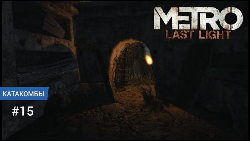 METRO: LAST LIGHT  ПРОХОЖДЕНИЕ  [КАТАКОМБЫ] 15