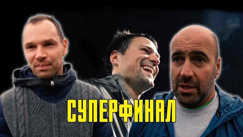 Турнир Игнашевича | Суперфинал