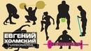 Евгений Холмский TURBOMODA Фитнес со звездой backstage