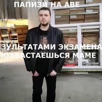 РоманФаниев