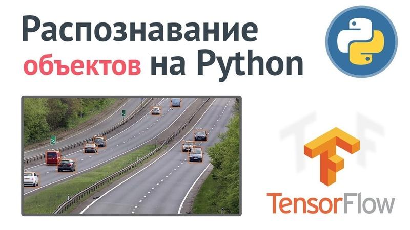 Распознавание объектов на Python Глубокое машинное обучение