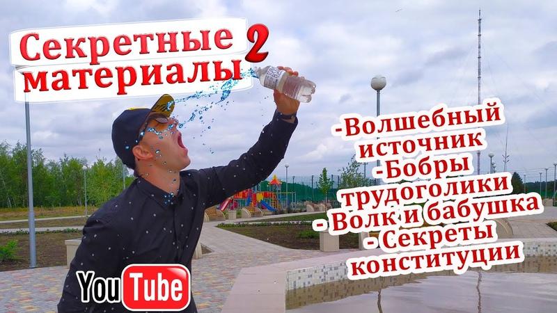 Секретные материалы от Григория Весёлкина Всё тайное рядом весёлкин юмор вайны
