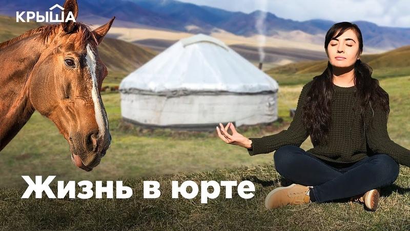 Два дня в юрте – опыт городского жителя. Krisha KZ