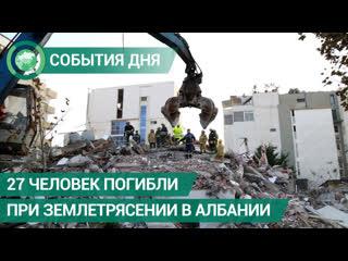 27 человек стали жертвами землетрясения в албании. события дня. фан-тв