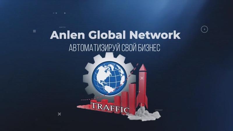 Anlen Global Network Мы автоматизируем ваш бизнес anlenglobalnetwork gmmg