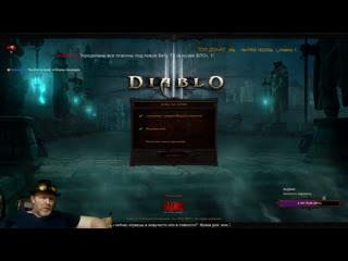 """DiaBLO III: ДХ в сете """"Шестерни..."""""""