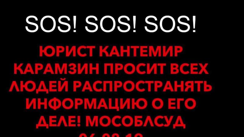 Пытают, издеваются, избивают. Юрист Кантемир Карамзин о бизнесе ФСБ. Мособлсуб 06.08. 19