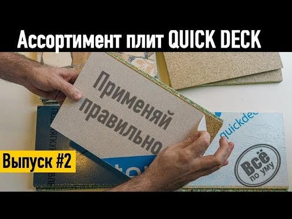 Ассортимент плит QuickDeck Применяй правильно Все по уму