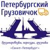 Петербургский Грузовичок.