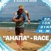 Анапский полумарафон «Анапа Race»