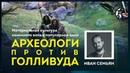 Археологи против Голливуда каменный век в кино. Иван Семьян. Ученые против мифов 9-3