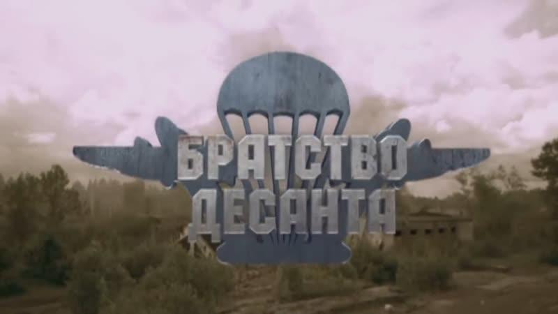 Братство десанта 13 серія 2012 HD