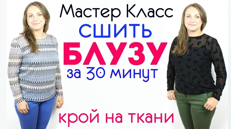 Сшить Блузу за 30 минут - Любого размера от Мини до Макси! КРОЙ НА ТКАНИ.