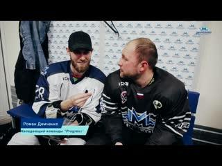 Видео Интервью участников матча всех звезд Чемпионата Морозово 2019/2020