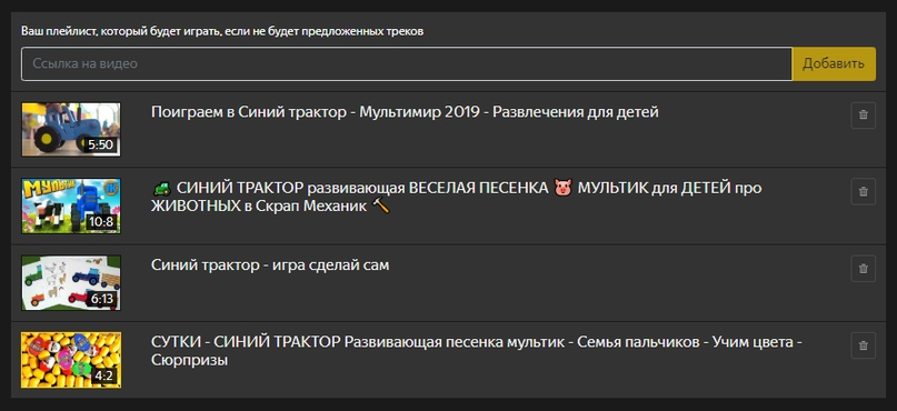 Пример плейлиста ))))