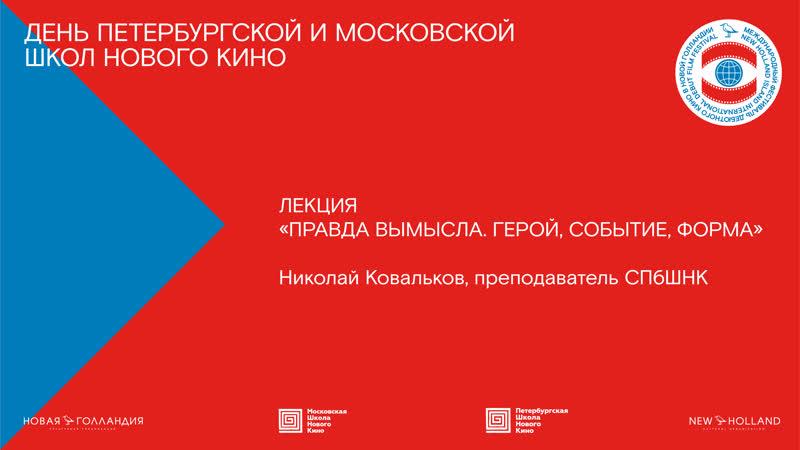 Лекция Николая Ковалькова «Правда вымысла. Герой, событие, форма»