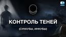 КОНТРОЛЬ ТЕНЕЙ. Промо ролик нового проекта МОД АЛЛАТРА