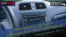 2 Подключение CAN шины Volkswagen Polo Winca S160 Android мультимедиа система