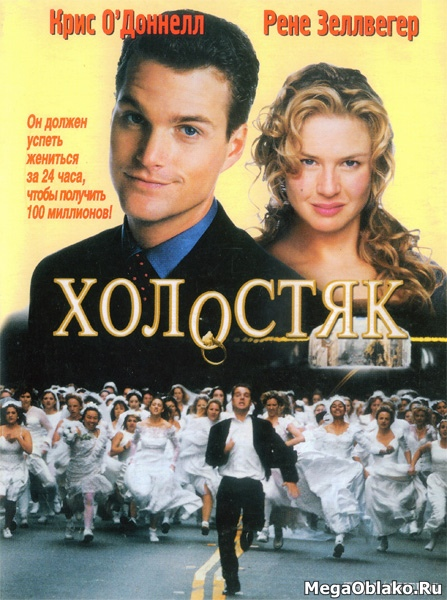 Холостяк / The Bachelor (1999/WEB-DL/WEB-DLRip)