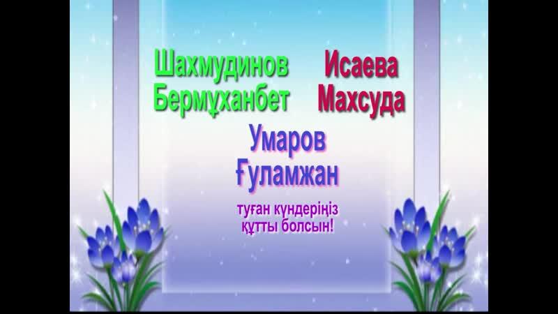 Сазды сәлем Шахмудинов Бермұханбет Исаева Махсуда Умаров Ғуламжан