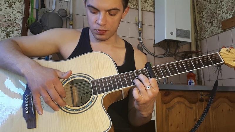 Ulukmanapo Не Сегодня на гитаре разбор песни
