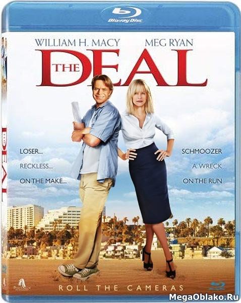 Сделка / The Deal (2008/BDRip/HDRip)