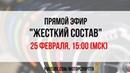 Прямой эфир Жесткий состав. Выпуск 7 2020