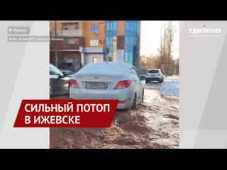 Сильный потоп в Ижевске