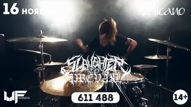 Slaughter To Prevail | 16 Ноября | Velicano