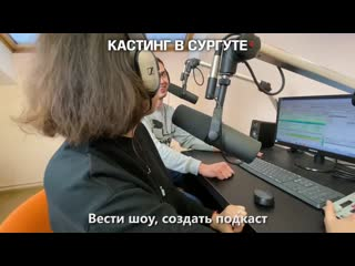 Федеральная Школа Радио в Сургуте