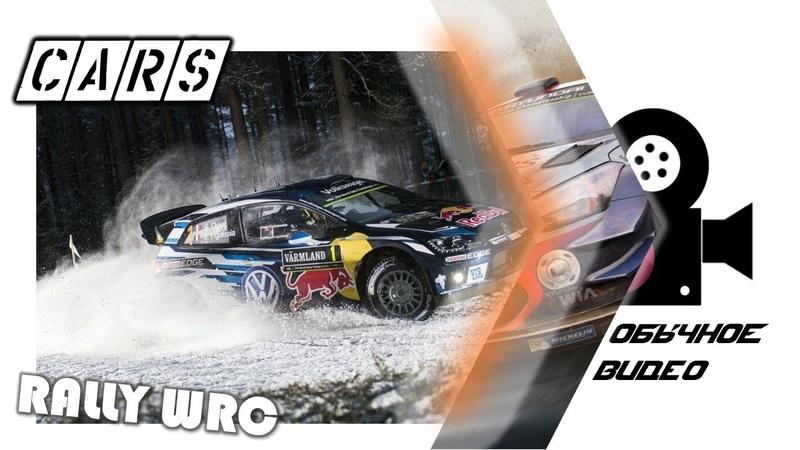 Аварии на гонках WRC ОБЫЧНОЕ ВИДЕО 2020