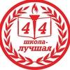 МБУ школа 44 Тольятти (Официальная группа)