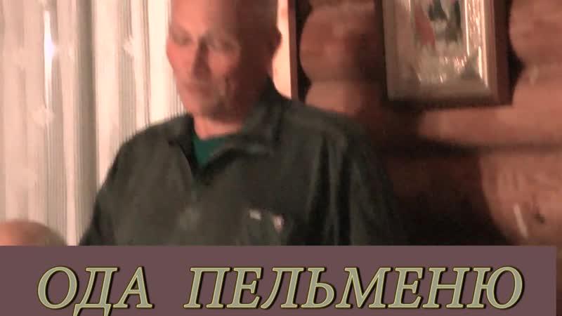 Лехтуси Осенний Пельменник альпинистов ЛИАП 2019 Ода Пельменю Фильм Раисы Горбовой