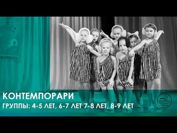Контемпорари Группы 4 5 лет 6 7 лет 7 8 лет 8 9 лет Школа танца и творчества МОRЕ