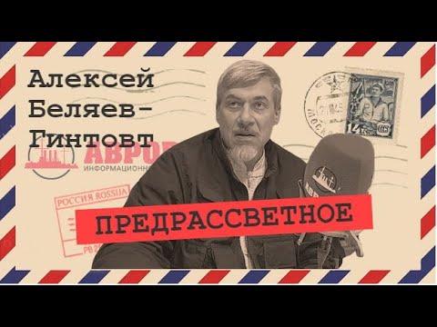 Художник Алексей Беляев Гинтовт