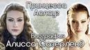 Принцесса Аслауг из сериала Викинги. Биография - Алисса Сазерленд