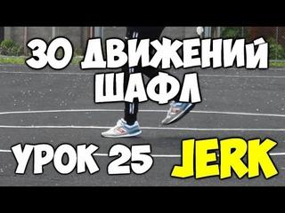 30 движений ШАФЛ танца  - Урок 25 - Jerk - Шафл танец обучение для начинающих!