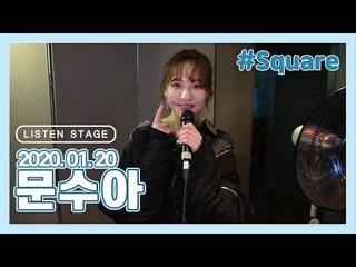 [LISTEN STAGE] 200120 - 연습생(문수아) (Square/Best Mistake/Like A Dream/WHO AM I/Go Hard Or Go Home)
