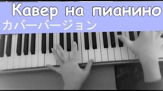 Кавер Егор Крид feat. Nyusha - Mr. & Mrs. Smith  | Играю на пианино впервые услышав