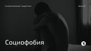 Диалог о социофобии