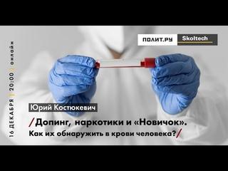 Юрий Костюкевич: Допинг, наркотики и «Новичок». Как их обнаружить в крови человека?