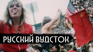 Первый рок-фест в СССР / First rock festival in Soviet Union