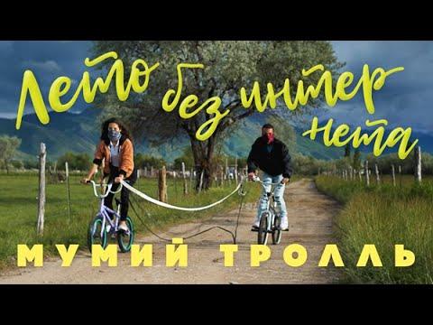 Мумий Тролль Лето без интернета