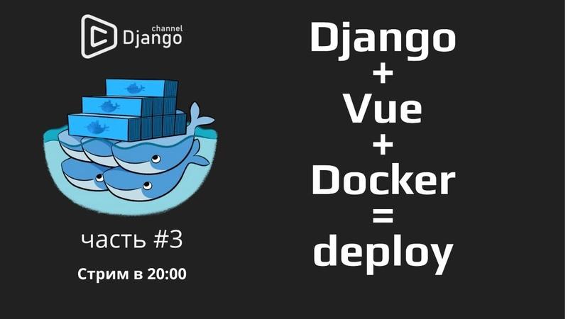 Django Docker разделение настроек часть 3