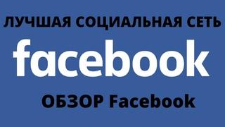 Лучшая социальная сеть в мире | Обзор на Facebook