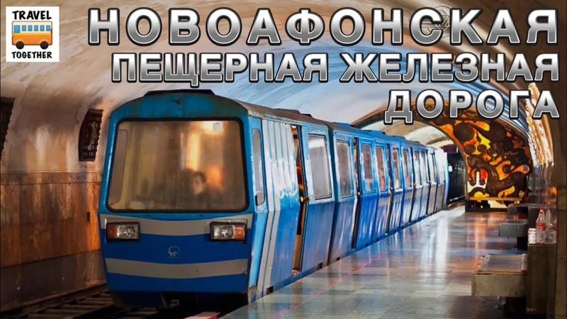 Абхазское метро Новоафонская пещерная железная дорога Abkhazian metro New Athos