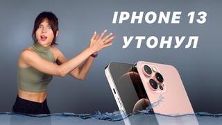 iPhone 13 не выйдет в срок, Steam Deck уже за 5000$ и игра убийца