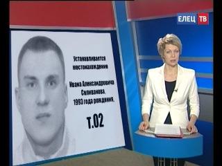 Полиция Ельца устанавливает местонахождение Ивана Александровича Селиванова